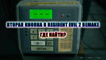 Вторая кнопка в Resident Evil 2 Remake