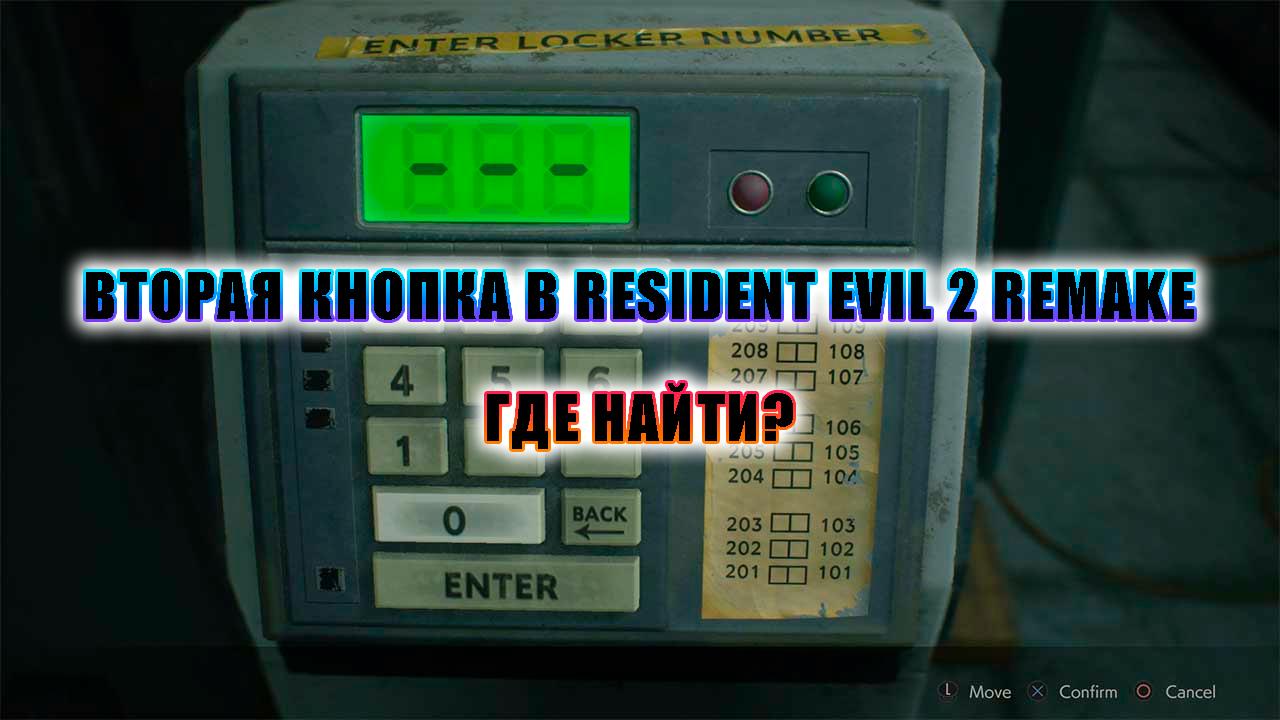 Вторая кнопка в RE 2 Remake