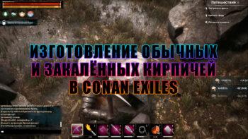 Conan Exiles: как сделать кирпичи