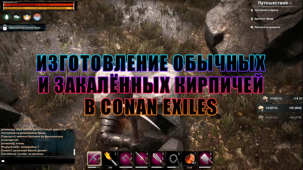 Изготовление кирпичей в Conan Exiles