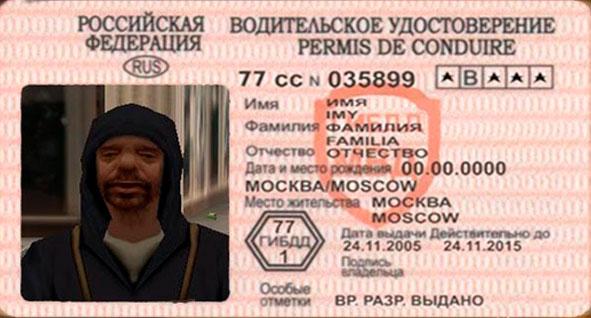 Водительское удостоверение в САМП