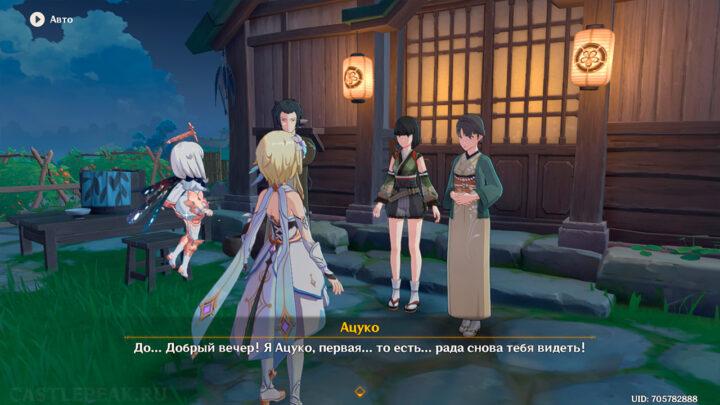 Ацуко в Инадзуме - квест Дом, что лежит за океаном в Genshin Impact