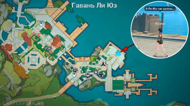 """Место получения квеста """"Дом, что лежит за океаном"""" в Genshin Impact"""