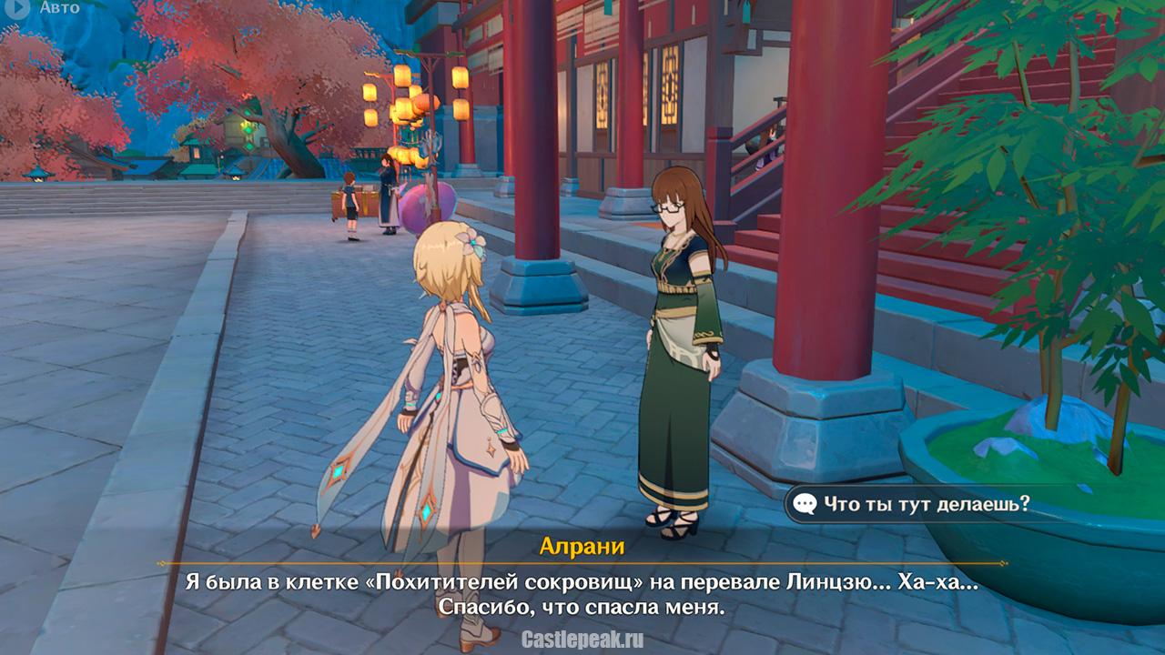 Беседа с Алрани в Genshin Impact