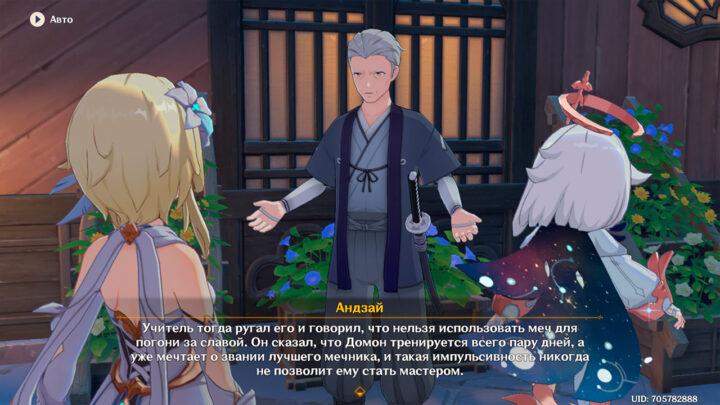 Диалог с Андзаем