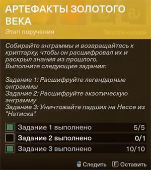 Артефакты золотого века: условия задания