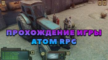 Прохождение Atom RPG