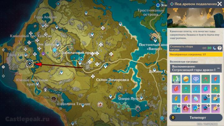Подземелье с Аждахой на карте Genshin Impact