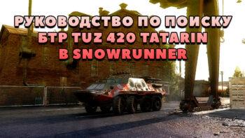 Где найти БТР TUZ 420 Tatarin