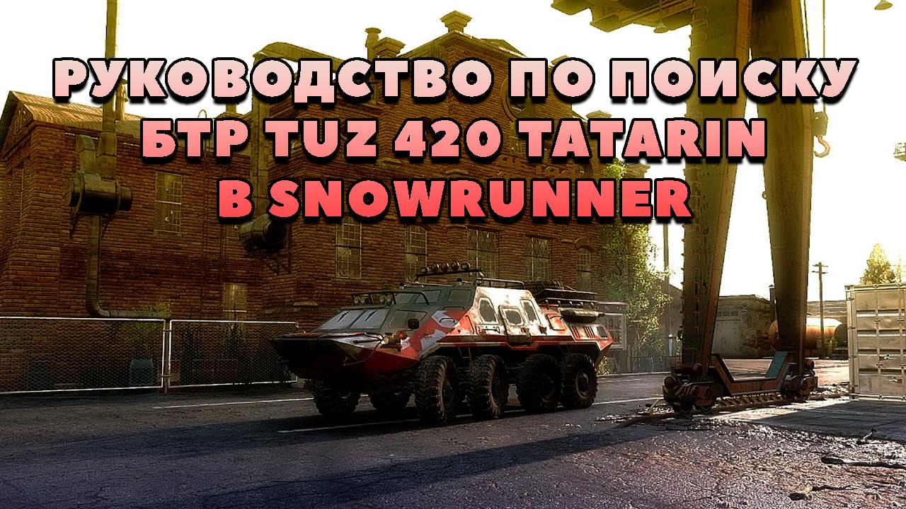 БТР TUZ 420 Tatarin