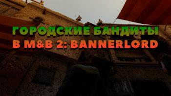 Бандиты в городах в Mount & Blade 2: Bannerlord