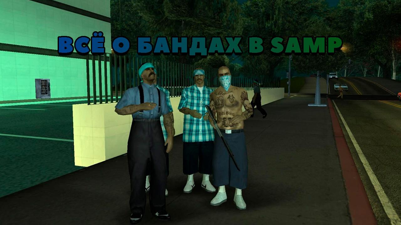 Банды в САМП