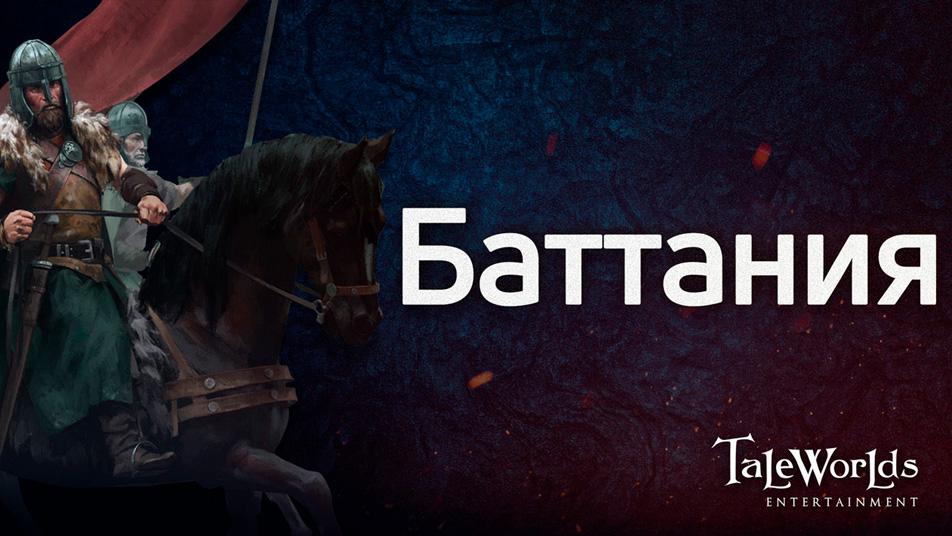 Баттания в Bannerlord