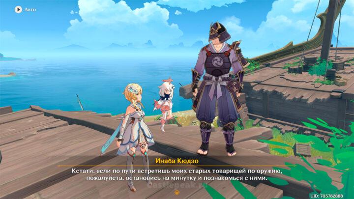 Инаба Кюдзо рассказывает про своих товарищей - Genshin Impact