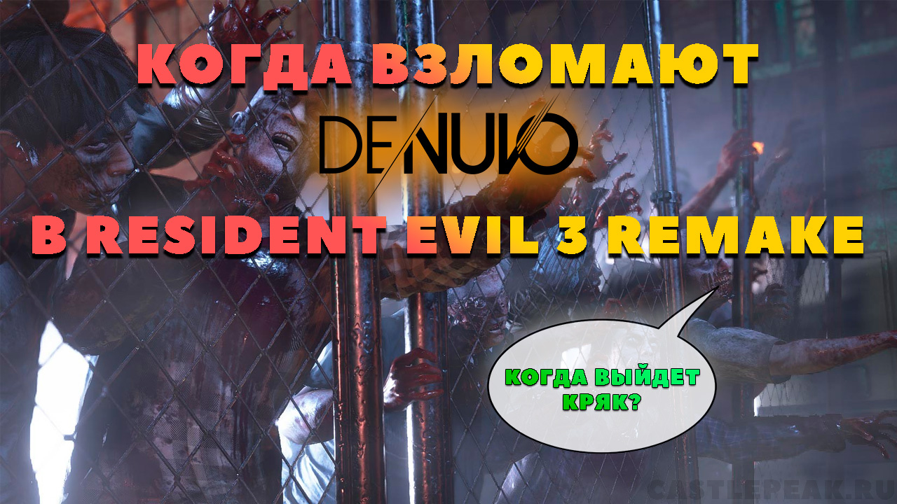 Resident Evil 3 Remake когда взломают Денуво