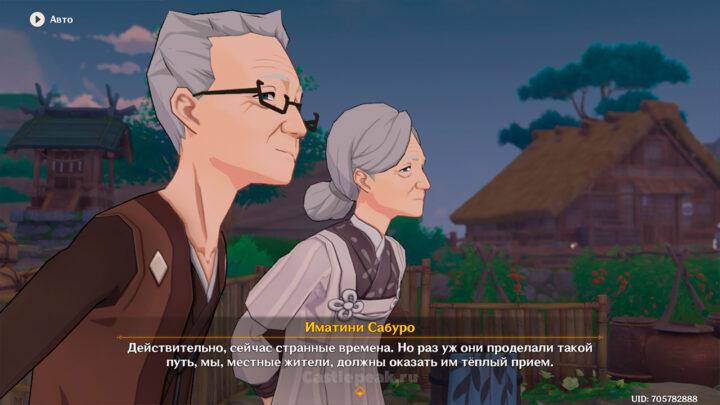 Диалог с пожилой парой в деревне Конда