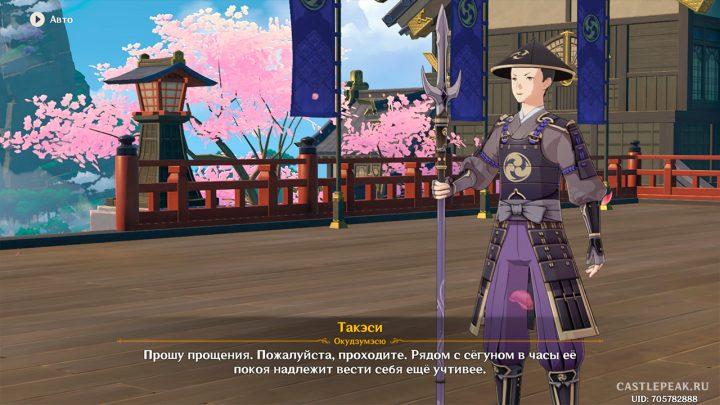 Такэси соглашается пустить вас к сёгуну - Уединённый элизиум в Genshin Impact