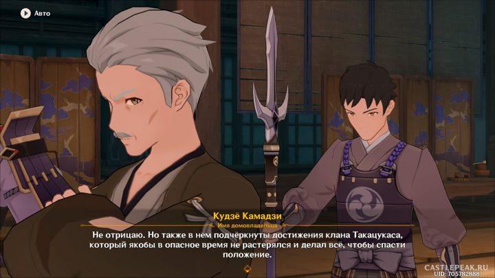 """Объяснения Кудзё Камадзи - квест """"Внимая сердцам смертных"""" в Genshin Impact"""