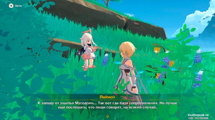 Диалог с Паймон - квест Во имя сопротивления в Genshin Impact