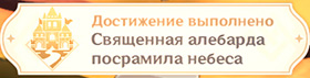 "Достижение ""Священная алебарда посрамила небеса"" в Genshin Impact"