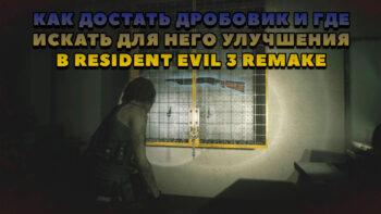 Где найти дробовик и улучшения в Resident Evil 3 Remake