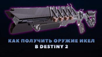 Как получить дробовик ИКЕЛ в Destiny 2