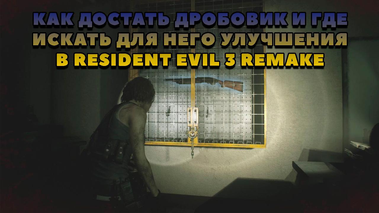 Дробовик в Resident Evil 3 Remake