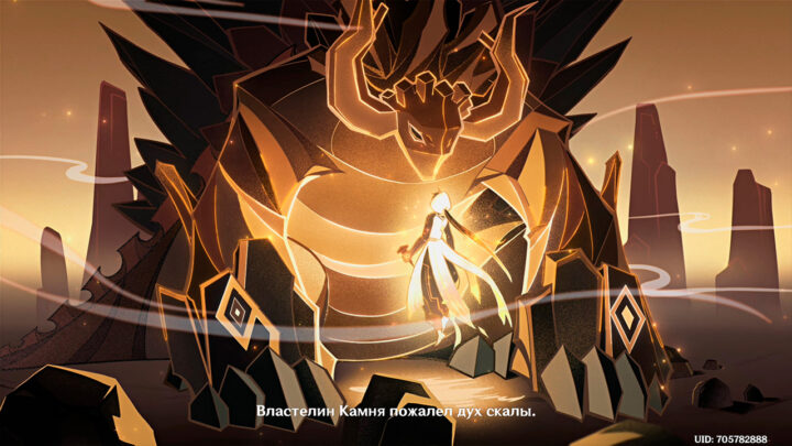 Дух скалы и властелин камня в Genshin Impact