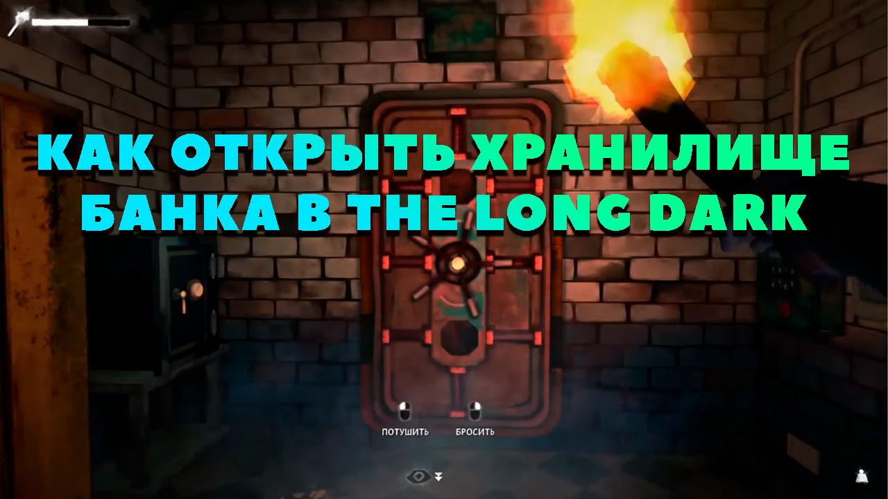 Дверь в банк с кодовым замком в The Long Dark