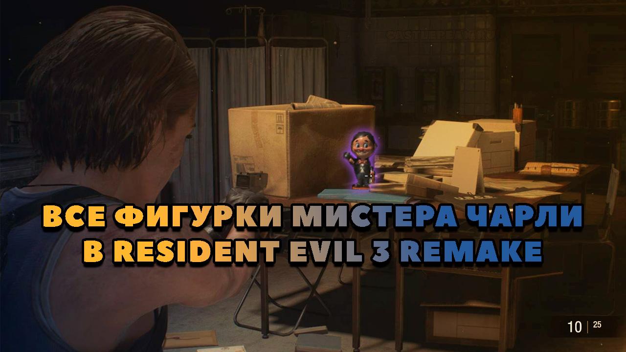 Фигурка мистера Чарли в Resident Evil 3 Remake