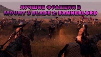 Фракции в Mount & Blade 2: Bannerlord
