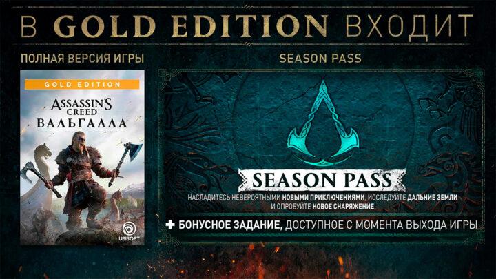 Голд издание игры Assassin's Creed Valhalla