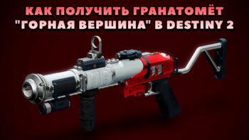 Как получить гранатомёт «Горная Вершина» в Destiny 2