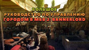 Управление городом в Mount & Blade 2: Bannerlord