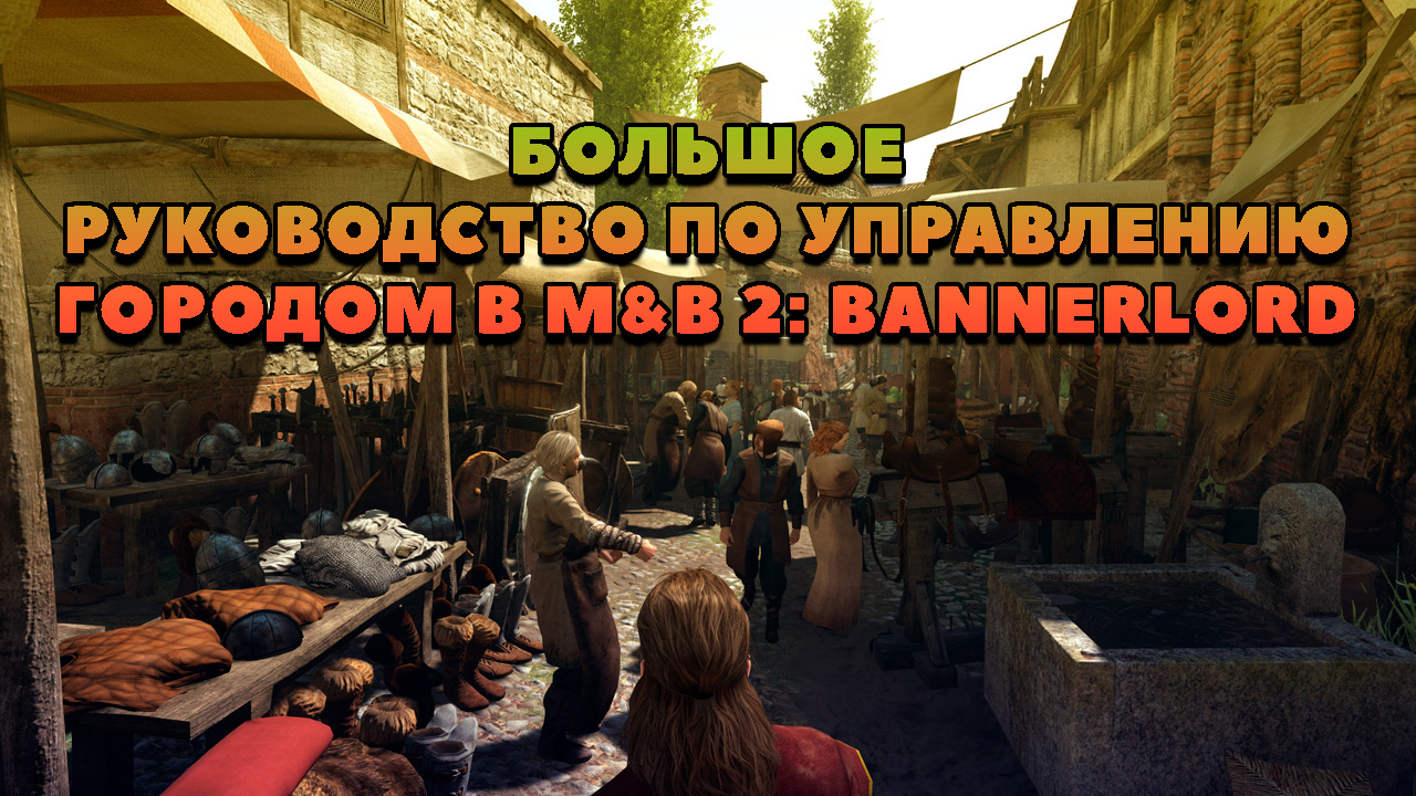 Город в Mount And Blade 2: Bannerlord