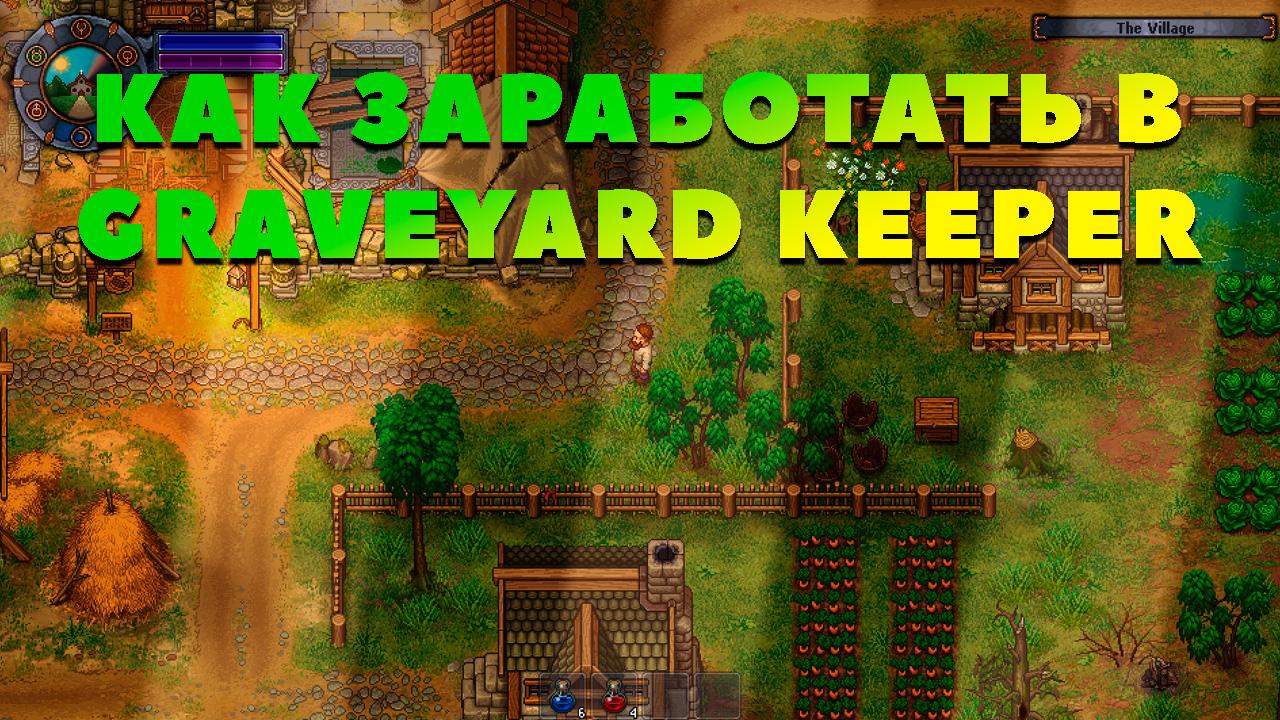Как заработать в Graveyard Keeper