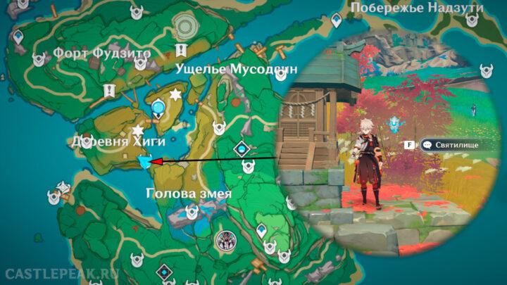 Святилище в деревне Хиги - Genshin Impact