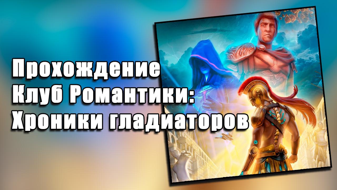 Клуб Романтики: Хроники Гладиаторов