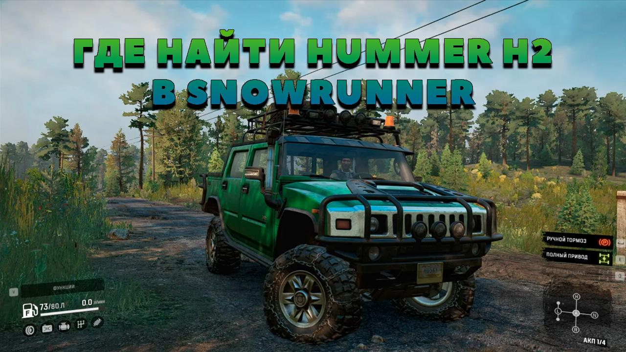 Хаммер в SnowRunner