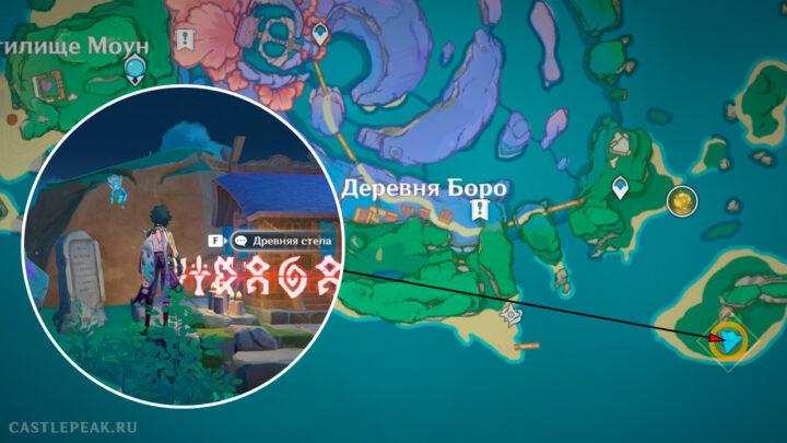 """Квест """"Хвост Ватацуми"""" на карте в Genshin Impact"""