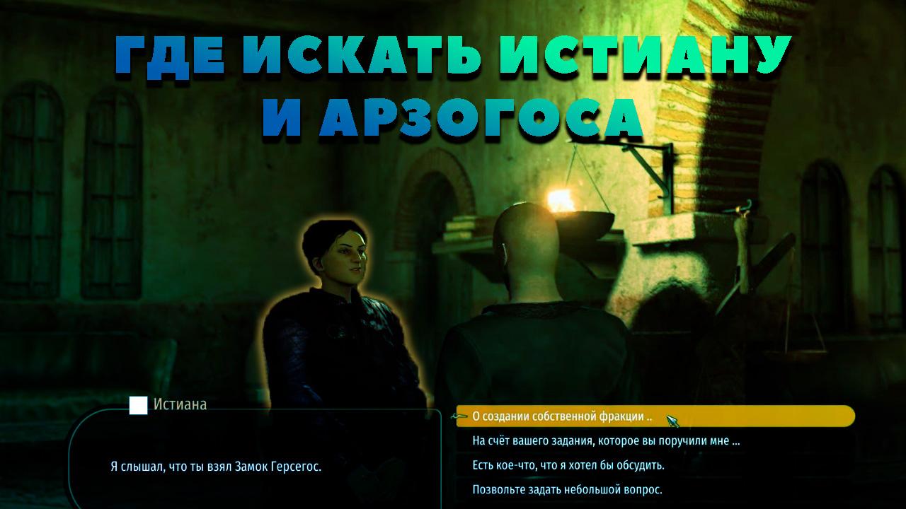 Истиана в Mount & Blade 2: Bannerlord