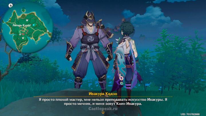 Ивакура Коин в Genshin Impact