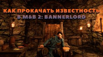 Известность в Mount & Blade 2: Bannerlord