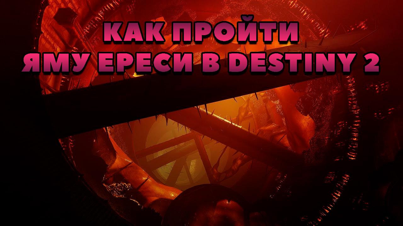 Яма Ереси в Destiny 2