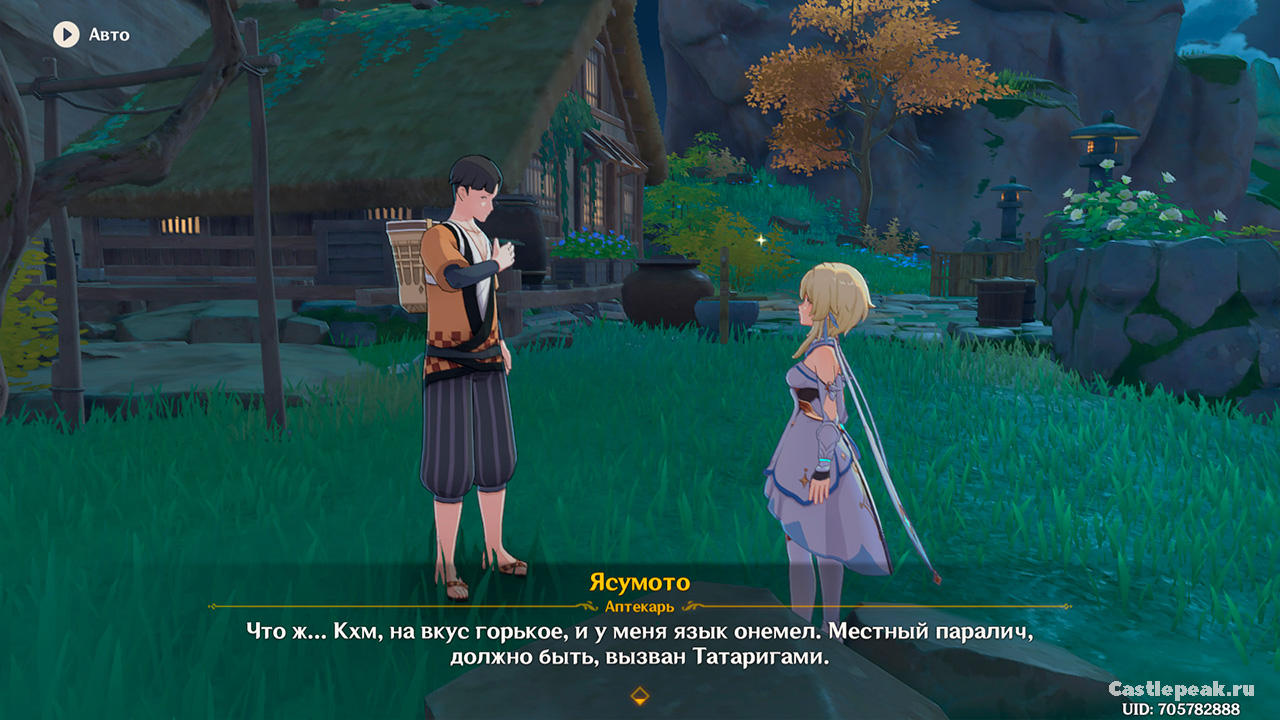 "Аптекарь Ясумото пробует своё лекарство из травы Наку - квест ""Лечение на острове"" в Genshin Impact"
