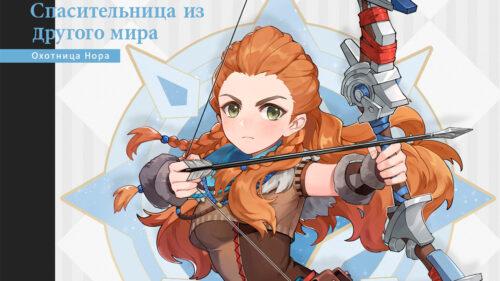 В Genshin Impact добавят лучницу Элой из Horizon Zero Dawn