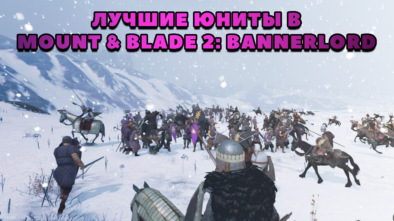 Юниты в Mount and Blade 2: Bannerlord