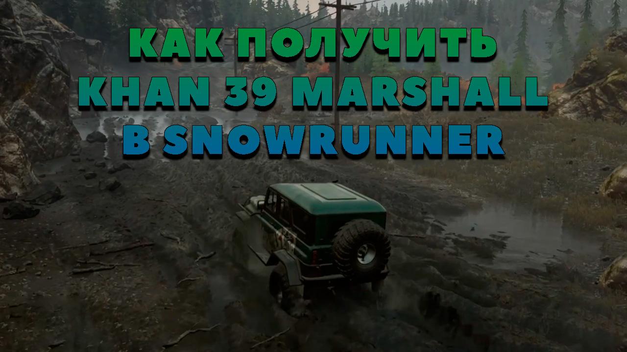 KHAN 39 Marshall в SnowRunner