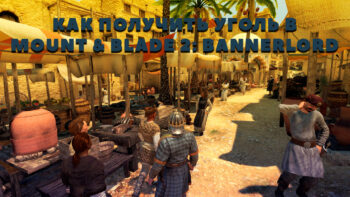 Где взять уголь (charcoal) в Mount & Blade 2: Bannerlord