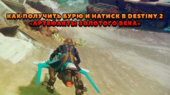 Как пройти Артефакты Золотого Века в Destiny 2